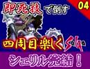 【ミンサガ 4周目】真サルーインを倒す!全力で楽しむミンサガ実況 Part4