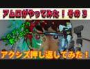 【ガンダム】アムロがやってみた!その3~アクシズ押し返してみた!~【ガンプラ】