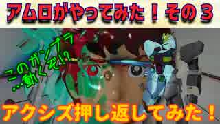 【ガンダム】アムロがやってみた!その3