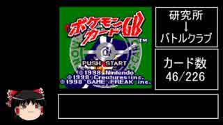 【RTA】ポケモンカードGB オールカード