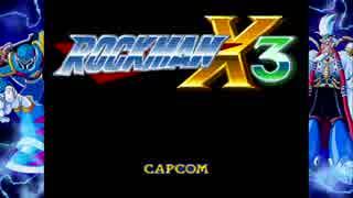 【ほぼ初見】ロックマンX3 Part1【実況】