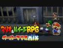 【実況】:2D+3D=最強! マリオ&ルイージRPGペーパーマリオMIX:13