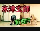 【米津玄師LOSERっぽい曲】WINNER【 ※ガチファン見るな危険!?】