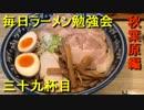 鶏と煮干しの油そば(末広町の楽)【毎日ラーメン勉強会 三十九杯目】