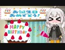 紲星あかりちゃんに誕生日を祝ってもらいたかった