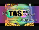 月刊TAS動画ランキング 2018年8月号