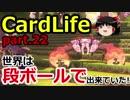 【CardLife】ザ・ゆっくり段ボール生活par