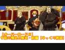 【オーバーロードⅢ】9話の補足と解説・前編【ゆっくり雑談】