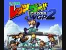 ミニ四駆レッツ&ゴー!! POWER WGP2 BGM part2