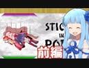 琴葉葵がポータルを作って姉を出口に導くゲーム【Stickman in the portal】