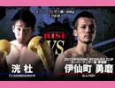 [無料] キックボクシング 2018.3.24【RISE 123】OPファイト.2 スーパーフェザー級(-60kg)<洸杜 VS 伊仙町勇磨>