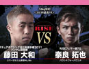 キックボクシング 2018.3.24【RISE 123】第3試合 -58kg契約<藤田大和 VS 泰良拓也>