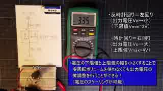 【電子工作 回路編35】可変抵抗器で出力電