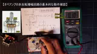 【電子工作 回路編36】オペアンプの増幅率