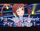 【ミリシタMV】チョー↑元気Show☆アイドルch@ng!【1920×720p60 DotbyDot】