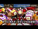 EPISODE5夏の中規模アップデート「無尽の遊戯に嗤う戯神」紹介ムービーPart3