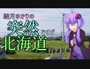 結月ゆかりの突然ですが北海道に行きます。