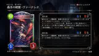 【シャドバ新カード紹介】来期のヴァンプのエース来たる