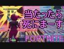 【日刊】初心者だと思ってる人のフォートナイト実況プレイPart85【Switch版Fortnite】