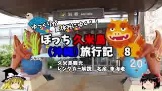 【ゆっくり】久米島(沖縄)旅行記 8