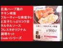 広島ハーブ鶏のチキン南蛮 フルーティーな南蛮タレと玉子たっぷりコク旨タルタルソース フレスタオリジナル調理キット Cook-iシリーズ