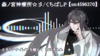 【UTAU式人力】寂雷先生で森ノ宮神療所☆彡