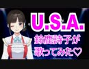 「U.S.A.」/DA PUMP 限界腐女子な歌のお姉さんVTuberが歌ってみた(鈴鹿詩子)