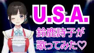 「U.S.A.」/DA PUMP 限界腐女子な歌のお姉