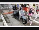 【車載動画】IAのぜろはんつーりんぐ!! #1 近場をぶらぶら【50cc原付】