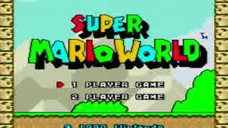 スーパーマリオワールド 1 Yump RTA 1:20.70 thumbnail