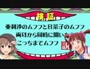 【日ミリ】亜利沙と日菜子のムフフ 同時に聞けば私もムフフ説