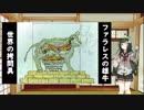 【VOICEROID劇場】東北ずん子のシリアルキラー講座 「切り裂きジャック」