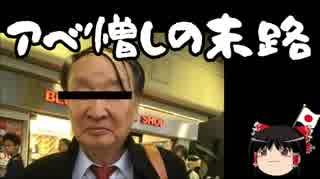 【ゆっくり保守】金子勝「アベの祝福をNHKがニュースに!北朝鮮中央放送のようだ!気持ち悪い!」