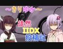 きりゆか徒然IIDX投稿記 Part:1【IIDX】