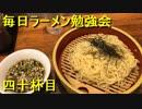らーめん亭すぎ田のザルラーメン【毎日ラーメン勉強会 四十杯目】