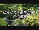 ゆっくりと助手が行く○○観光 [福井県・西山公園]