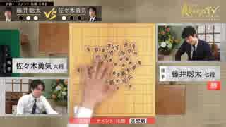 【決勝戦】藤井聡太七段 と 佐々木勇気六