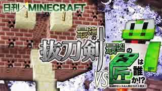 【日刊Minecraft】最強の抜刀VS最凶の匠は誰か!?絶望的センス4人衆がカオス実況!#2【抜刀剣MOD&匠craft】