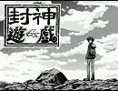 【封神.演義】+【手書き遊☆戯☆王GX】=封神遊戯GX