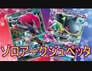 【PTCGO】ゆっくりポケカ対戦part11【ゾロアークジュペッタ】