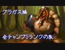 【LoL】全チャンプSランクの旅【グラガス】Patch 8.18 (70/141)