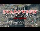 【SR5e】シャドウラン5th_edition/神戸御影定例会11月-12月実卓用ハンドアウト01