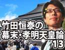 【無料】竹田恒泰の幕末・孝明天皇論13 ~