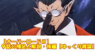 【オーバーロードⅢ】9話の補足と解説・後