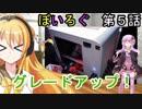 【VOICEROID非実況】ぼいろぐ 第5話「PCをグレードアップ!」【マキゆか】