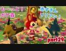 □■も〜っと!ポケ森を実況プレイ part29【赤ずきんリリアン】