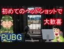 【PUBG】初めてヘッドショットしてみた【初心者】