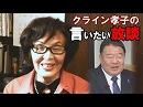 【言いたい放談】日露首脳会談と自民党総