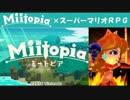 Miitopia(ミートピア)実況 part22【ノンケの超究極マリオRPG】