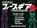 [開発中]疾風戦記フォースギア2 OPステージ(サチ)走破動画